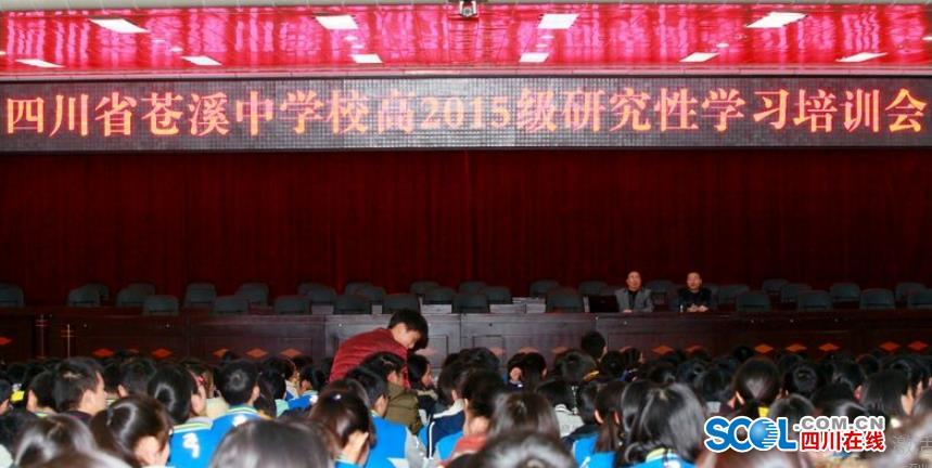 苍溪中学举办高2015级研究性学习专题培训讲座