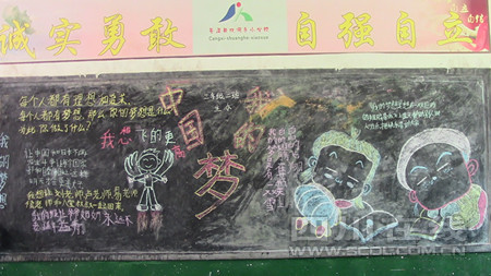 我的中国梦 黑板报评比活动