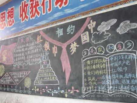 """中国梦""""黑板报比赛"""
