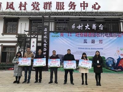 广元旺苍举办首届农村电商购物节 岗位500余个